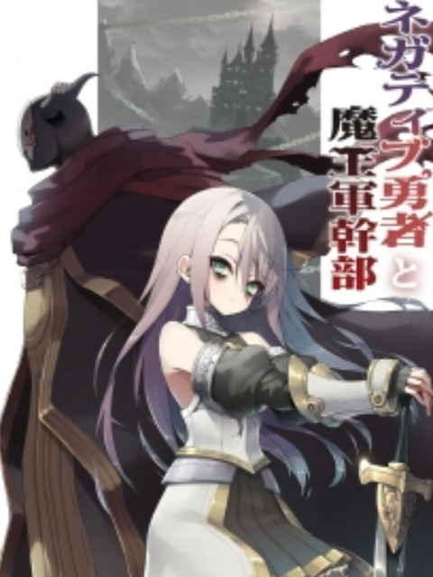 [English] Negative Hero and the Demon Lord Army Leader