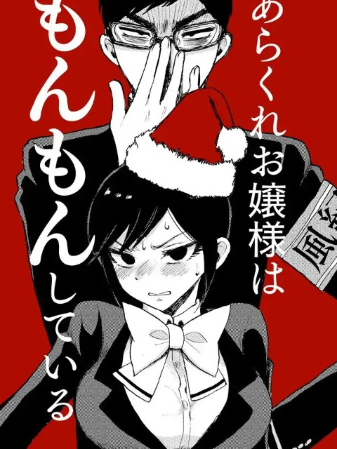 A Rough Lady is Being Deceived [English] - otakusan.net