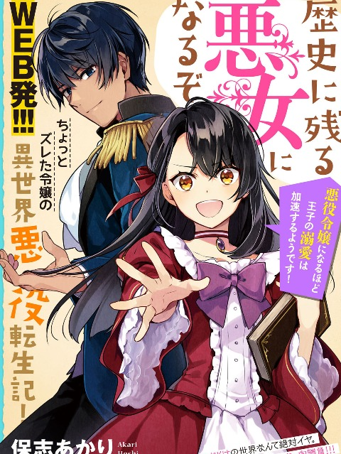 I'll Become A Villainess That Will Go Down In History ― The More Of A Villainess I Become, The More The Prince Will Dote On Me [English] - otakusan.net
