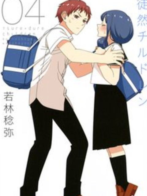 [English] Tsurezure Children