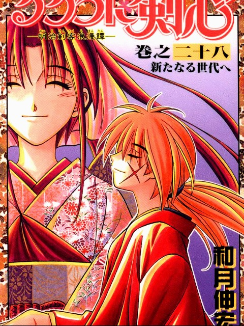 Rurouni Kenshin [English] - otakusan.net