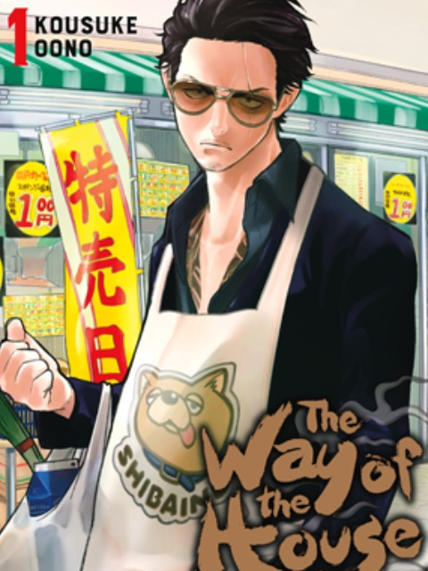 [English] Gokushufudou: The Way of the House Husband