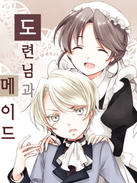 [English] The Young Master and The Maid