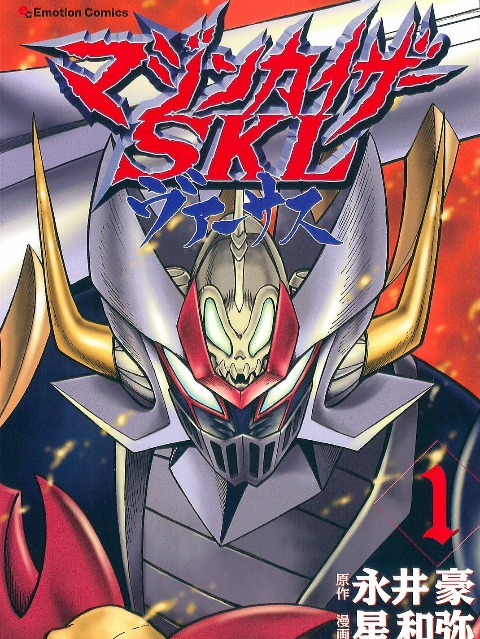 [English]Mazinkaiser SKL Versus