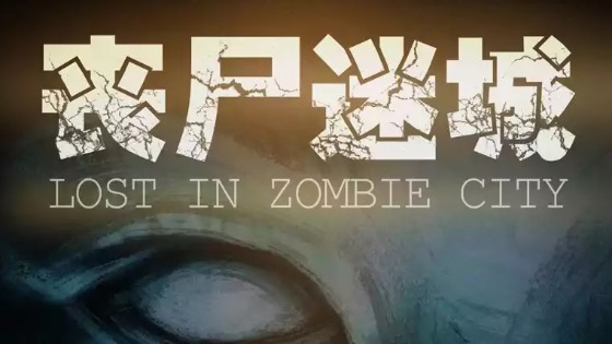 Lost in Zombie City [Tiếng Việt] - otakusan.net