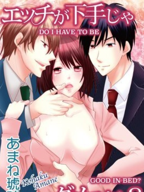 do i have to be good in bed? [English] - otakusan.net